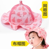 嬰兒帽子男女寶寶帽子網眼盆帽遮陽帽漁夫帽