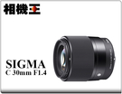 ★相機王★Sigma C 30mm F1.4 DC DN〔Sony E接環〕公司貨