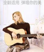 吉它吉他電箱單板民謠吉他41寸40木吉他初學者學生男女新手吉它樂器  提拉米蘇