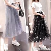 紗裙女半身裙2020春夏新款星星網紗裙子仙女超仙森系學生氣質長裙 印象