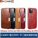 【默肯國際】ICARER 復古系列 iPhone 12 Pro/12 Pro Max 磁扣側掀 手工真皮皮套 保護殼 手機殼 側翻皮套