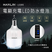 防水USB充電燈泡 HANLIN-LED95 電量顯示 4~48小時 IPX4 防雨 五段調光 長壽命5萬小時 應急燈泡