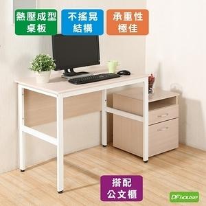 《DFhouse》頂楓90公分電腦辦公桌+活動櫃-黑橡木色白楓木色