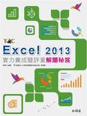 (二手書)Excel 2013實力養成暨評量解題秘笈