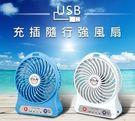 聖岡USB充插隨行強風扇 FAN-700