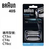 清倉價 德國百靈BRAUN-刀頭刀網組(銀)40S(1入組) °CoolTec冰感系列專用 適用型號CT3cc、CT4s、CT6cc