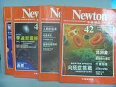 【書寶二手書T7/雜誌期刊_RHD】牛頓_41~49期間_共4本合售_向癌症挑戰等