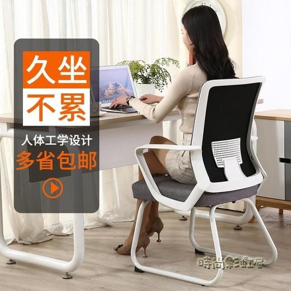 電腦椅子家用辦公現代簡約弓形靠背特價100元以下學生宿舍游戲椅「時尚彩虹屋」