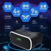 VR眼鏡 千幻魔鏡X2 虛擬現實一體機2K螢幕頭戴式眼睛遊戲看電影MKS 快速出貨