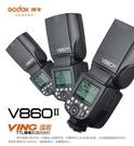 Godox V860II Kit 神牛 鋰電池 閃光燈 I-TTL 開年公司貨 FOR NIKON 贈柔光罩