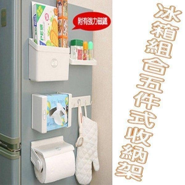 磁鐵冰箱5件收納組(紙巾架+掛勾架+調味瓶架+面箱架+面紙盒架) 置物架 吸盤 磁力