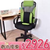 凱堡 高背PU大腰枕3D呼吸坐墊 透氣工學椅電腦椅/辦公椅【A38138】