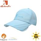 【ActionFox 挪威 抗UV伸縮帽沿棒球帽《淺藍》】631-5067/鴨舌帽/防曬帽/透氣/登山/運動