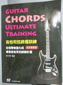 【書寶二手書T9/音樂_XFU】吉他和弦終極訓練_蔡文展_附光碟