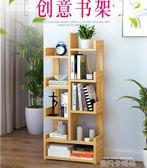 簡易書櫃書架簡約現代落地置物架組裝學生用創意小組合櫃家用桌上」qm 依凡卡時尚