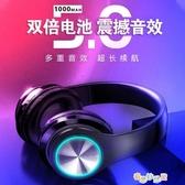【免運快出】 無線藍芽耳機頭戴式發光重遊戲運動型跑步耳麥電腦手機通用 奇思妙想屋