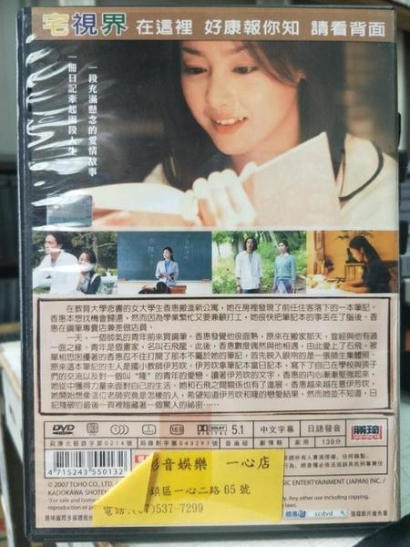 挖寶二手片-Y65-019-正版DVD-日片【塵封筆記本】-澤尻英龍華 伊勢谷友介 竹內結子