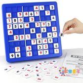 兒童數字難題數獨游戲棋九宮格益智玩具桌面智力邏輯思維親子游戲 XW