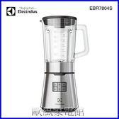 【歐風家電館】Electrolux伊萊克斯 EBR7804S/EBR-7804S 設計家系列冰沙果汁機