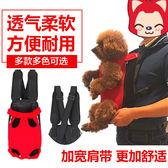 寵物背包 狗狗背包外出便攜包雙肩包背帶胸前包貓包外帶包寵物用品