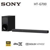 (限時下殺) SONY HT-G700 家庭劇院 3.1 聲道 Dolby Atmos 聲霸 SOUNDBAR 公司貨 (加購價)