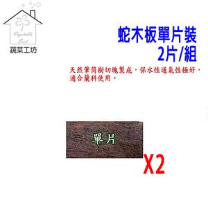 5吋蛇木板單片裝 2片/組