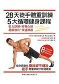 28天徒手體重訓練, 5大循環健身課程   肌力訓練.終極心肺.超級波比.快速燃