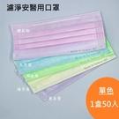 【濾淨安】成人醫用口罩(台灣製造/雙鋼印/成人素色三層防護醫用平面口罩/50入)