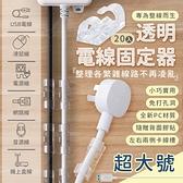 透明電線固定器 20個裝 超大號 理線器 集線器 延長線收納 插頭掛【SA0105】《約翰家庭百貨
