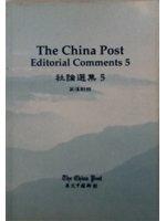 二手書《英文中國郵報社論選集. 5 = The China Post editorial comments 5.》 R2Y ISBN:9579992894