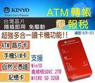 KINYO KCR-353 多合一晶片記...