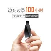 錄音筆 錄音筆小專業高清降噪學生上課用女防出軌取證超長待機大容量XC
