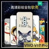 【萌萌噠】VIVO V17 Pro (6.44吋)  文藝彩繪磨砂 卡通塗鴉 全包軟殼 超薄防指紋 手機殼 手機套 附掛繩