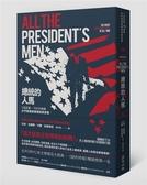 (二手書)總統的人馬:2名記者、700天追蹤 水門案調查報導經典原著