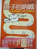 【書寶二手書T4/養生_IDK】腸子的吶喊:維護腸道健康,不能只靠優酪乳_姚紀高