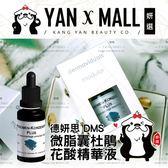 贈-B5沐浴乳|德妍思 DMS 微脂囊杜鵑花酸精華液 ph5.5 (20ml/瓶)【妍選】