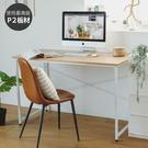 書桌 電腦桌【I0110】極致美學工作桌(原木桌搭白腳) ac 完美主義