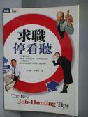 【書寶二手書T7/財經企管_KAG】求職停看聽_許國慶
