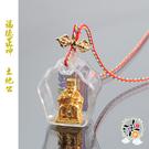 福德正神 土地公(嘎屋)五色線項鍊+平安小佛卡【十方佛教文物】