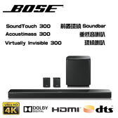 BOSE 美國 SoundTouch 300 Soundbar +無線環繞 +無線重低音 家庭劇院組【貿易商貨】