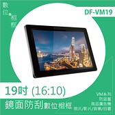 [ 19吋 / 16:9 / 防刮鏡面 ]e-Kit電子相框/ 19吋鏡黑數位相框電子相冊 DF-VM19