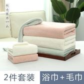 出口日本 大號浴巾女網紅款成人比純棉柔軟超強吸水浴巾毛巾套裝   初見居家