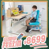 兒童書桌 學習桌椅 升降桌椅 成長書桌 寫字桌 桌椅套裝 【MC312】