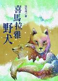 沈石溪「野生動物救護站系列」第一部:喜馬拉雅野犬