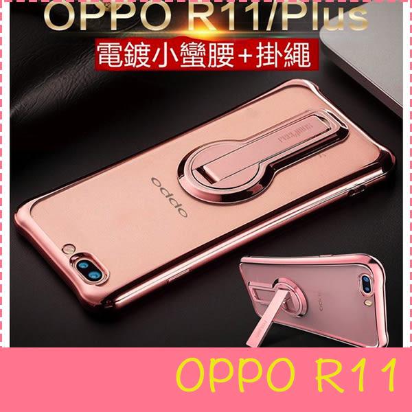 【萌萌噠】歐珀 OPPO R11/R11s/Plus 小蠻腰支架款 電鍍透明保護殼 全包矽膠電鍍邊軟殼 手機殼 手機套