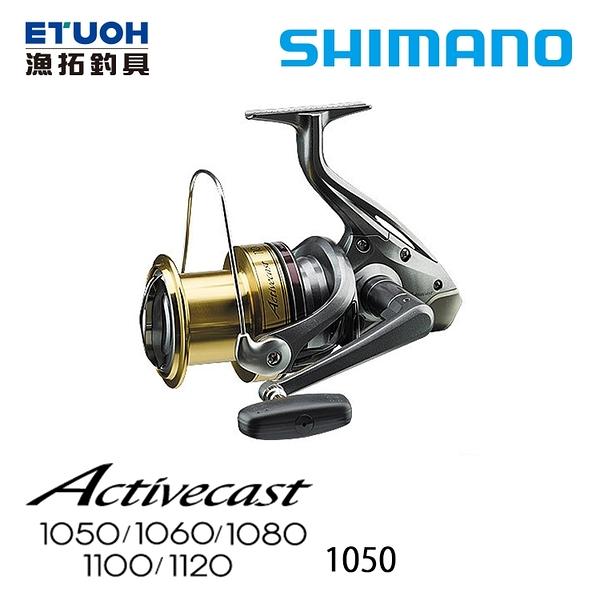 漁拓釣具 SHIMANO 10 ACTIVECAST 1050 [遠投捲線器]