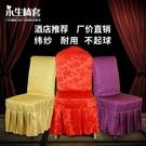 酒店餐廳餐桌餐椅飯店椅子套罩連體座椅套布藝婚禮宴會凳子套定做 小山好物