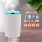 空氣淨化器加濕器家用靜音臥室便攜小空氣凈化殺菌香薰噴霧學生宿舍辦公桌面 JD新品來襲
