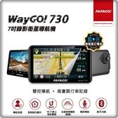 送32GB+原廠撲克牌【福笙】PAPAGO WAYGO 730 聲控衛星導航+行車記錄器+無線藍芽+Wi-Fi更新圖資