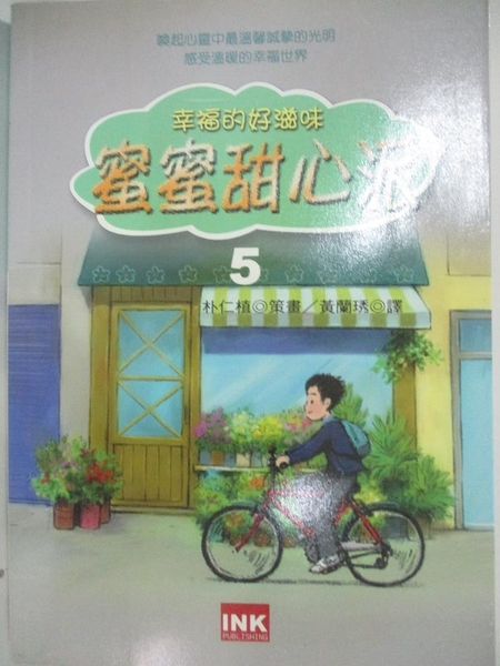 【書寶二手書T2/一般小說_BEG】蜜蜜甜心派-幸福的好滋味(5)_朴仁植